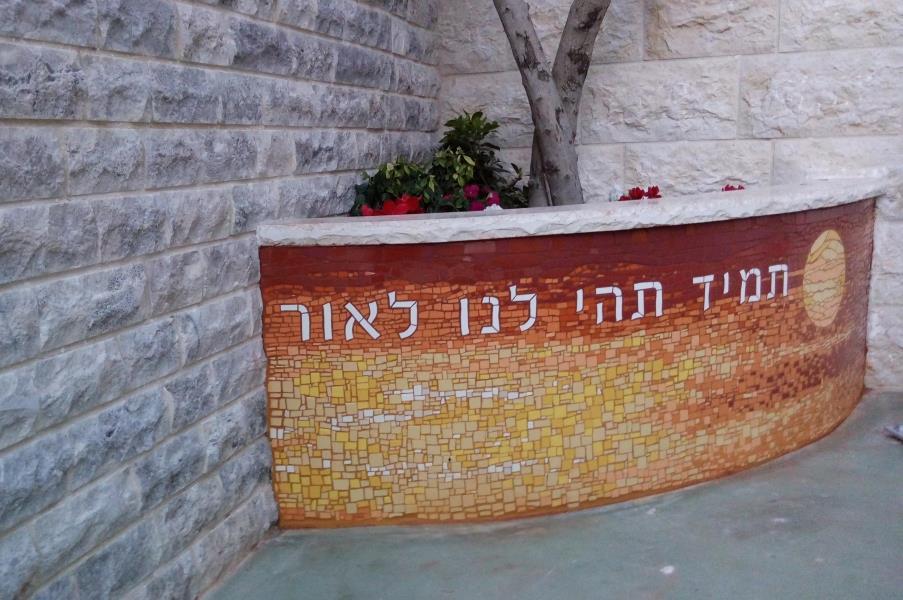 פסיפס אומנותי בפינת הנצחה לזכר אור אלבז.  בית ספר אילנות- חיפה